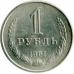 1 рубль 1961 года UNC.