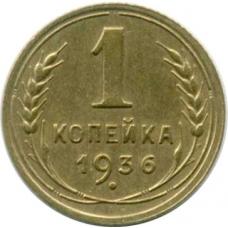 1 копейка 1936 год.