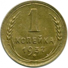 1 копейка 1937 год.