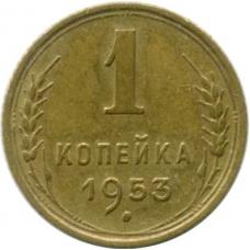 1 копейка 1953 год.
