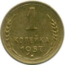 1 копейка 1957 год.