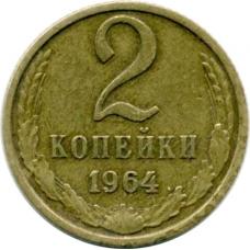 2 копейки 1964г.