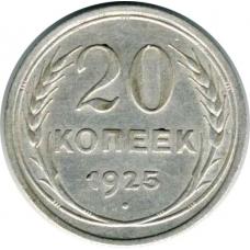 20 копеек 1925 год.