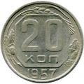 20 копеек 1957 год UNC.