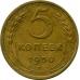 5 копеек 1950 год. XF.
