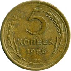 5 копеек 1956 год.