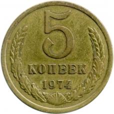5 копеек 1974 год.