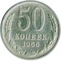 50 копеек 1966 год.