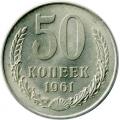 50 копеек 1961 год UNC.