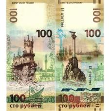 Памятная банкнота 100 рублей Посвященная Крыму и Севастополю