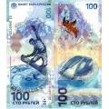 Памятная банкнота 100 рублей Олимпиада в Сочи