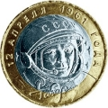 10 рублей, 2001г. 40-лет полета Гагарина, ММД, XF