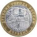 10 рублей, 2002г. Дербент, ММД, XF