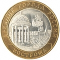 10 рублей, 2002г. Кострома, СПМД, XF
