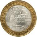 10 рублей, 2002г. Старая Русса, СПМД, XF
