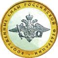 10 рублей 2002г. Вооруженные Силы, ММД, XF