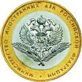 10 рублей 2002г. Министерство Иностранных Дел, СПМД, XF