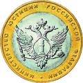 10 рублей 2002г. Министерство Юстиции, СПМД, XF