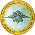 10 рублей 2002г. Министерство Внутренних Дел, ММД, XF