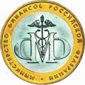 10 рублей 2002г. Министерство Финансов, СПМД, XF