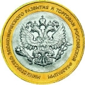 10 рублей 2002г. Министерство Экономического Развития, СПМД, XF