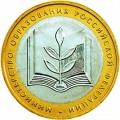 10 рублей 2002г. Министерство Образования, ММД, XF