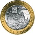 10 рублей, 2003г. Псков, СПМД, XF