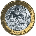 10 рублей, 2003г. Муром, СПМД, XF