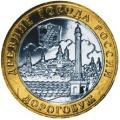 10 рублей, 2003г. Дорогобуж, ММД, XF