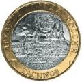 10 рублей, 2003г. Касимов, СПМД, XF