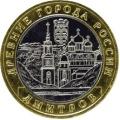 10 рублей, 2004г. Дмитров, ММД, XF