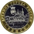 10 рублей, 2004г. Ряжск, ММД, XF