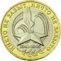 10 рублей, 2005г. 60 лет Победы в ВОВ, СПМД, XF