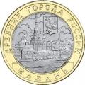 10 рублей, 2005г. Казань, СПМД, XF