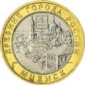 10 рублей, 2005г. Мценск, ММД, XF