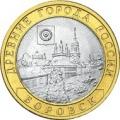 10 рублей, 2005г. Боровск, СПМД, XF