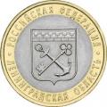 10 рублей, 2005г. Ленинградская область, СПМД, XF