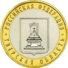 10 рублей, 2005г. Тверская область, XF