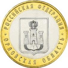 10 рублей, 2005г. Орловская область, XF
