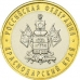 "10 рублей, 2005г. ""Краснодарский край"", XF"