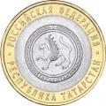 10 рублей, 2005г. Республика Татарстан, XF