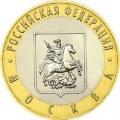 10 рублей, 2005г. Город Москва, XF