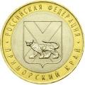 10 рублей, 2006г. Приморский край, XF
