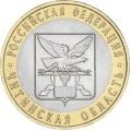 10 рублей, 2006г. Читинская область, XF