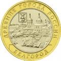 10 рублей, 2006г. Белгород, XF