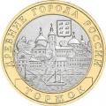 10 рублей, 2006г. Торжок, XF