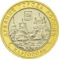 10 рублей, 2006г. Каргополь, XF