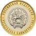 10 рублей, 2007г. Республика Башкортостан, XF