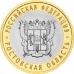 10 рублей, 2007г. Ростовская область, XF
