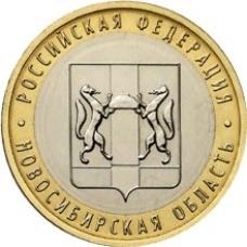 10 рублей, 2007г. Новосибирская область, XF
